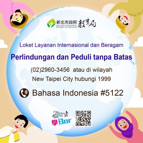 電子DM-印尼語.jpg