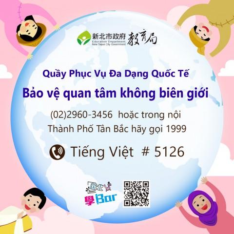 電子DM-越南語.jpg