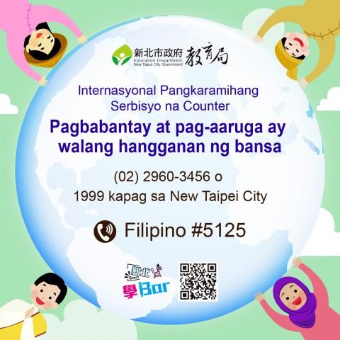 電子DM-菲律賓語.jpg