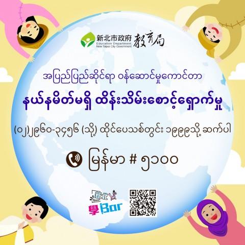電子DM-緬甸語.jpg