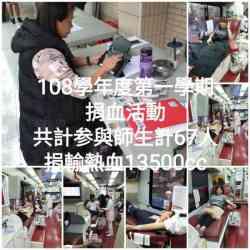 108-1捐血活動
