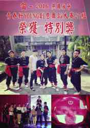 演藝科團隊參加2016慈暉永平青春好YOUNG創意舞蹈大賽榮獲特別獎