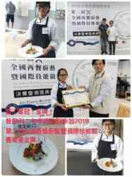 ~賀~餐飲科參加 『2019台灣白帽廚師協會第二屆全國西餐廚藝暨國際技能競賽』榮獲佳績