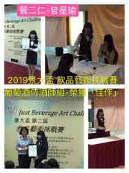 ~賀~餐飲科參加 『 2019第二屆景大盃 飲品藝術挑戰賽』榮獲佳績
