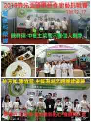 ~賀~餐飲科參加 『2018彿光盃國際蔬食廚藝挑戰賽』榮獲佳績