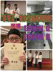 ~賀~餐飲科參加 『2018THE ONE黎想盃頂尖餐旅人才競賽』榮獲佳績