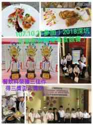 ~賀~餐飲科參加 『2018年深坑茶葉創意料理美食競賽』榮獲佳績