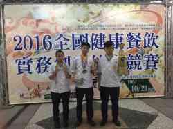 恭賀!2016參加全國健康餐飲實務創意能力競賽榮獲季軍