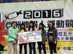 2016亞洲機器人運動大賽
