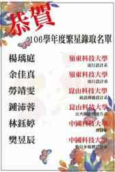 恭賀商經科商三孝 林鈺婷 繁星計畫錄取中國科技大學