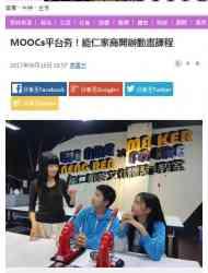 感謝中國時報報導:MOOCs平台夯!能仁家商開辦動畫課程