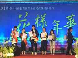 2018台中市市長盃國際美容交流暨技藝競賽