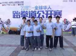 恭喜設計群科林樺翎同學參加2018普江全球華人跆拳道公開賽榮獲青年組冠軍、成人組第三名