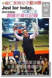 校長於105學年度高中乙組籃球錦標賽全國決賽結束後開心剪籃網