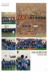 105學年度HBL八強校園巡迴籃球挑戰