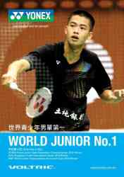 普三忠班李佳豪2017.01.01登上U19世界青少年羽球排名第一