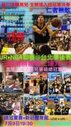 108JR.NBA@台北