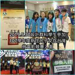 設計群科參加107學年度新住民子女在台灣校園教育微電影競賽榮獲入圍獎