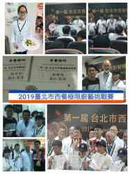 ~賀~餐飲科參加 『2019年臺北市第一屆西餐極限廚藝競賽』榮獲佳績