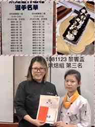~賀~餐飲科參加 『2019THE ONE黎響盃餐旅競賽』榮獲佳績