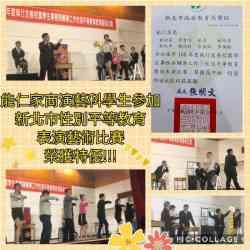 賀 演藝科學生參加108新北市性平教育表演藝術比賽榮獲特優