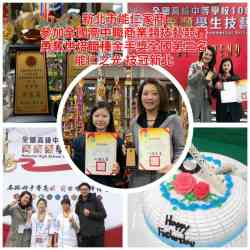 ~賀~餐飲科參加 『全國高級中等學校108商業類科學生技藝競賽』榮獲佳績