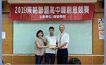 2019中華科技大學策略聯盟高中職學生專題競賽