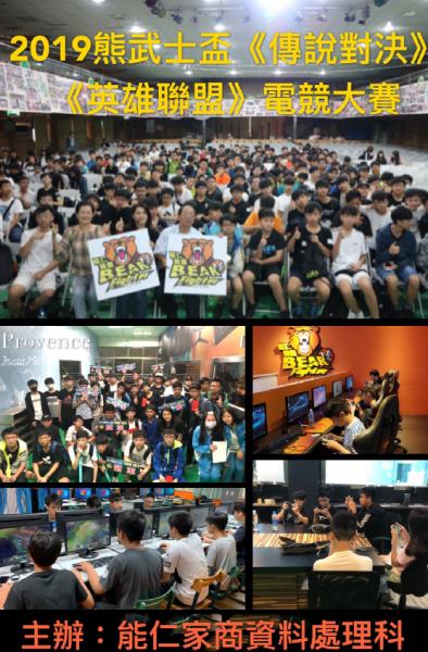 時間:108年6月1日 地點:未來教室、電競教室 內容:英雄聯盟、傳說對決 電競大賽 人員:參賽國中生及資科電 競特色