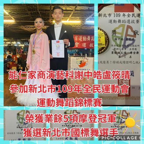 演藝科謝中皓盧筱晴參加新北市全運會運動舞蹈錦標賽榮獲佳績 並當選新北市選手