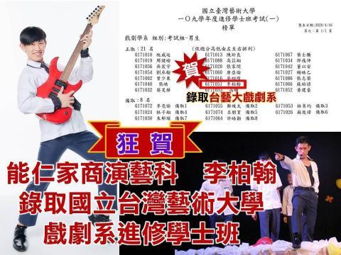 狂賀 演藝科李柏翰錄取國立台灣藝術大學戲劇系進修部學士班