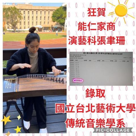 狂賀 演藝科張聿珊錄取國立台北藝術大學傳統音樂學系