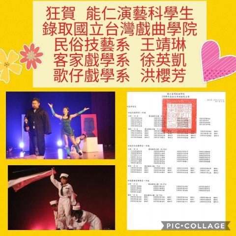 狂賀 演藝科王靖琳 徐英凱 洪櫻芳錄取國立台灣戲曲學院