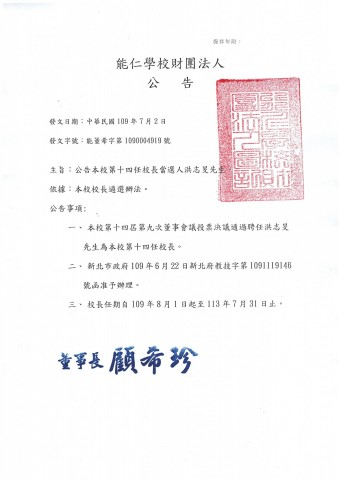 能仁家商第14屆校長當選公告.jpg