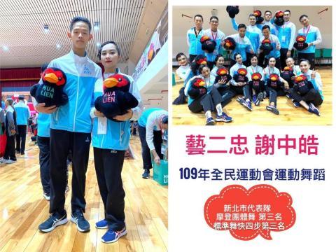 演藝科學生參加國標舞比賽與舞蹈比賽榮獲佳績