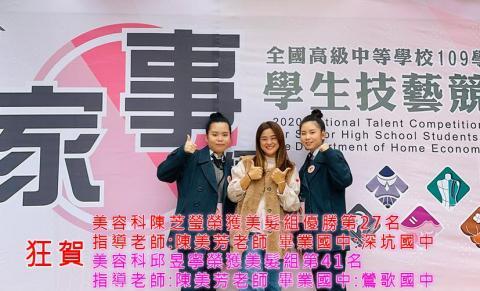 狂賀美容科陳姿瑩、邱昱寧榮獲美髮組優勝第27、41名