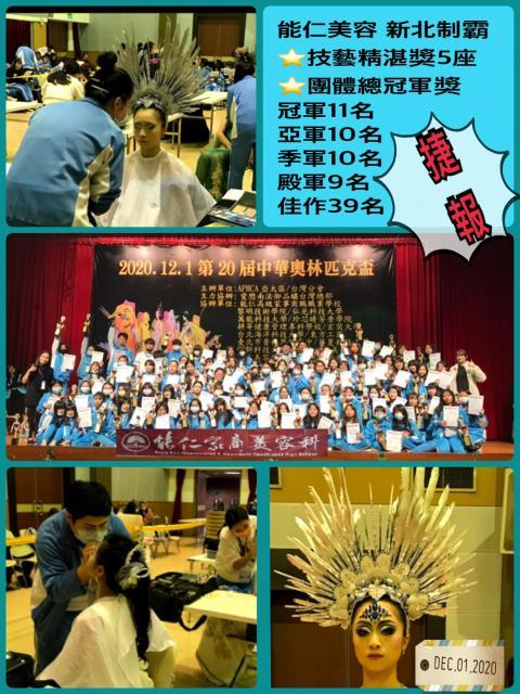 第20屆2020中華奧林匹克美容美髮交流